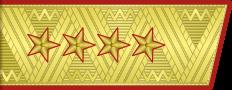 Генерал армии (до 1974)